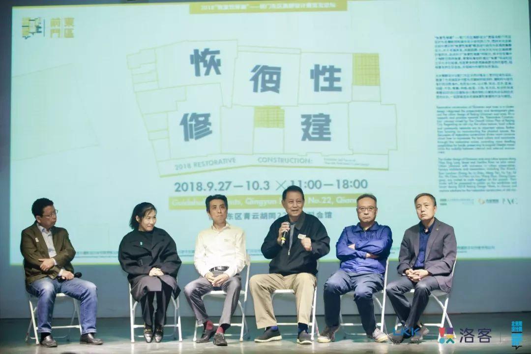 对谈嘉宾 左起:戴俭、康文玲、林楠、邱跃、吕舟、张杰