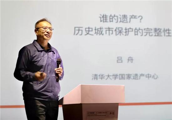 清华大学建筑学院吕舟教授 《谁的遗产——历史文化名城保护的完整性讨论》