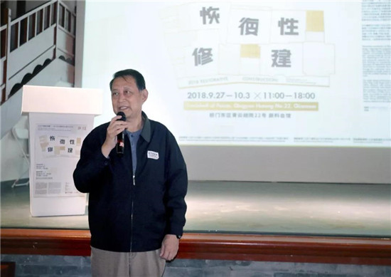 北京城市规划学会理事长、北京名城委专家邱跃致辞