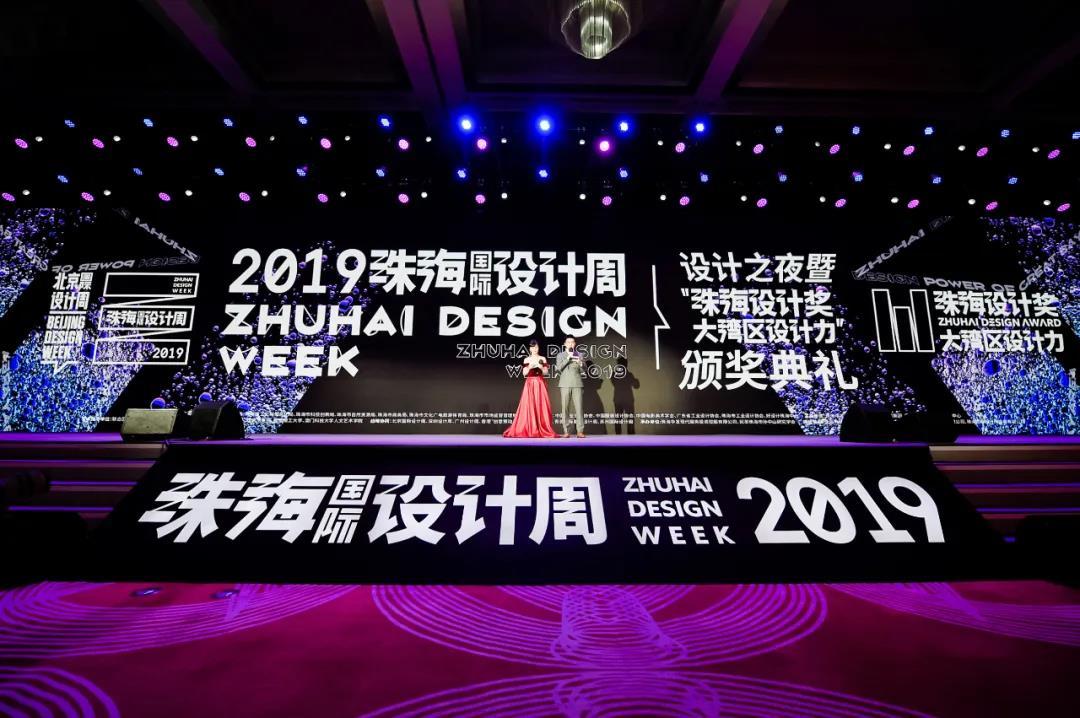 珠海国际设计周